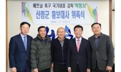 Hàn Quốc chi 4 tỷ won xây làng Việt Nam ở quê hương HLV Park Hang Seo